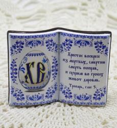"""Фигурка книга - открытка пасхальная """"ХВ"""", арт. 0002"""