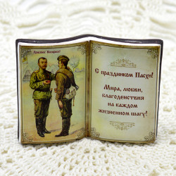 """Фигурка книга - открытка пасхальная """"Николай II с солдатом"""", арт. 0002/2"""