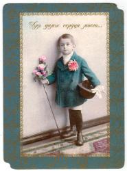 """Ретро открытка с конвертом """"Для дамы сердца моего..."""", арт. 0265"""