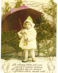 """Ретро открытка с конвертом """"С Новым годом"""", арт. 0265"""