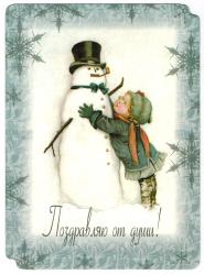 """Ретро открытка с конвертом """"Поздравляю от души!"""", арт. 0265"""