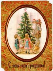 """Ретро открытка с конвертом """"С Новым Годом и Рождеством"""", арт. 0265"""