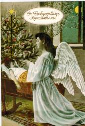 """Ретро открытка с конвертом """"С Рождеством Христовым"""", арт. 0265"""