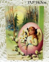 "Ретро открытка ""Христос Воскресе"", арт. 0265 (1772)"