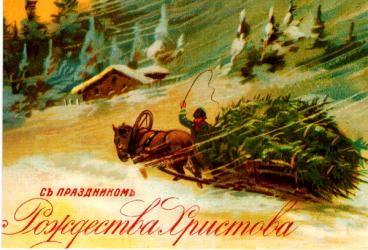 """Ретро открытка с конвертом """"С праздником Рождества Христова"""", арт. 0265"""