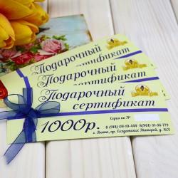 Подарочный сертификат, номинал 1000 руб.