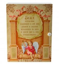 """Ключница """"Благословление дома"""", арт. 1174"""