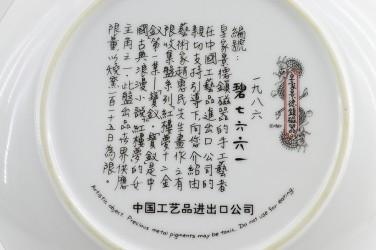 """Тарелка """" Гейша"""", арт. 1626/4"""