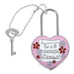 """Замок свадебный с ключом """"Ты и я теперь семья"""", арт. 0174"""