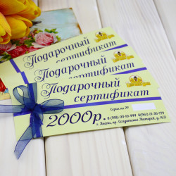 Подарочный сертификат, номинал 2000 руб.