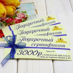 Подарочный сертификат, номинал 3000 руб.