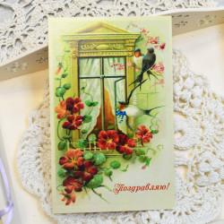 "Ретро открытка ""Поздравляю!"", арт. 3137/4643"
