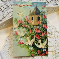 "Ретро открытка ""Поздравляю!"", арт. 3137/4644"