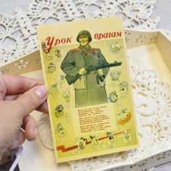 "Ретро открытка ""Урок врагам"", арт. 3137/4651"