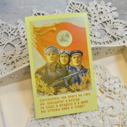 """Ретро открытка """"Советские войны"""", арт. 3137/4652"""