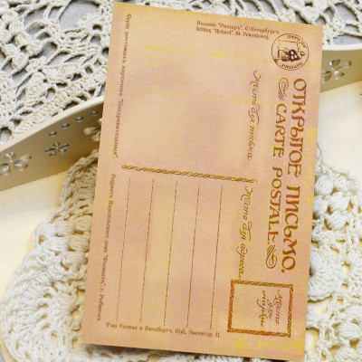 "Ретро открытка ""Поздравляю"", арт. 3137/4628"