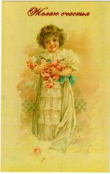 "Ретро открытка ""Желаю счастья"", арт. 3137 (ID1092)"
