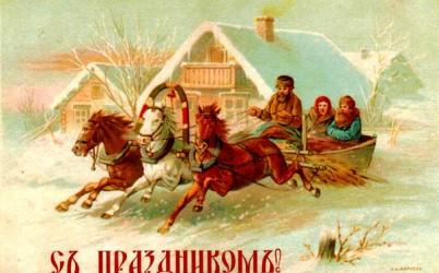 """Ретро открытка """"С Праздником"""", арт. 3137 (ID1093)"""