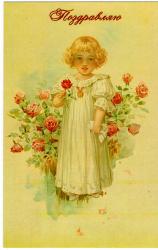 """Ретро открытка """"Поздравляю"""", арт. 3137 (ID1094)"""