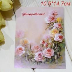 """Ретро открытка """"Поздравляю"""", арт. 3137 (ID3016)"""
