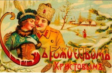 """Ретро открытка """"С Рождеством Христовым"""", арт. 3137 (ID1076)"""