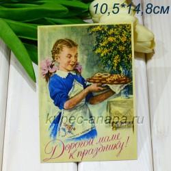 """Ретро открытка """"8 марта"""", арт. 3137 (ID3019)"""