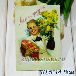 """Ретро открытка """"Маме на праздник"""", арт. 3137 (ID3020)"""