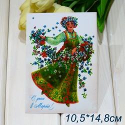 """Ретро открытка """"С днем 8 Марта"""", арт. 3137 (ID3021)"""