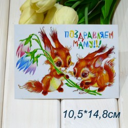 "Ретро открытка ""Поздравляем Маму"", арт. 3137 (ID3022)"