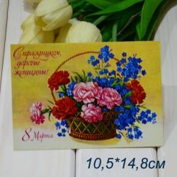 """Ретро открытка """"С праздником дорогие женщины!"""", арт. 3137 (ID3023)"""