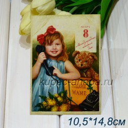 "Ретро открытка ""Подарок маме"", арт. 3137 (ID3024)"