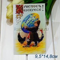 "Ретро открытка ""Христос Воскресе"", арт. 3137 (3029)"