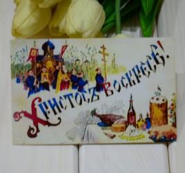 "Ретро открытка ""Христос Воскресе"", арт. 3137 (3030)"