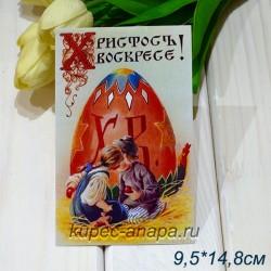 "Ретро открытка ""Христос Воскресе"", арт. 3137 (3031)"