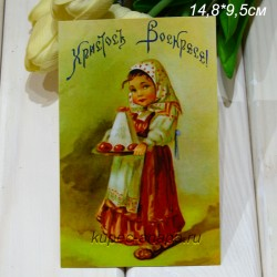 "Ретро открытка ""Христос Воскресе"", арт. 3137 (3034)"