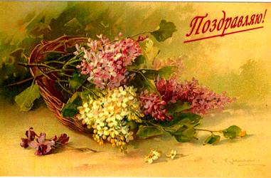 """Ретро открытка """"Поздравляю"""", арт. 3137 (ID1082)"""
