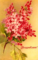 """Ретро открытка """"Поздравляю"""", арт. 3137 (ID1084)"""