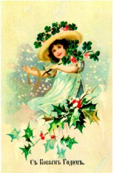 """Ретро открытка """"С Новым годом"""", арт. 3137 (ID1085)"""