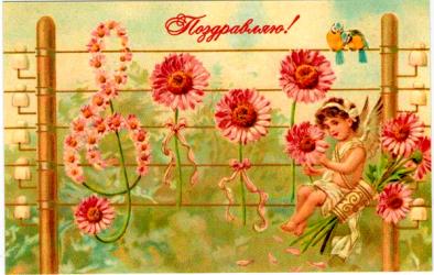 """Ретро открытка """"Поздравляю"""", арт. 3137 (ID1086)"""