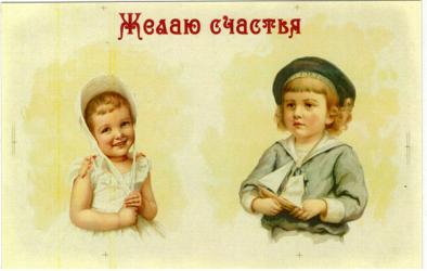 "Ретро открытка ""Желаю счастья"", арт. 3137 (ID1088)"