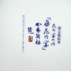 "Тарелка 2шт. ""Японский пейзаж"" кобальт Ива, 23см., арт. 4180"
