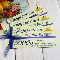 Подарочный сертификат, номинал 5000 руб.